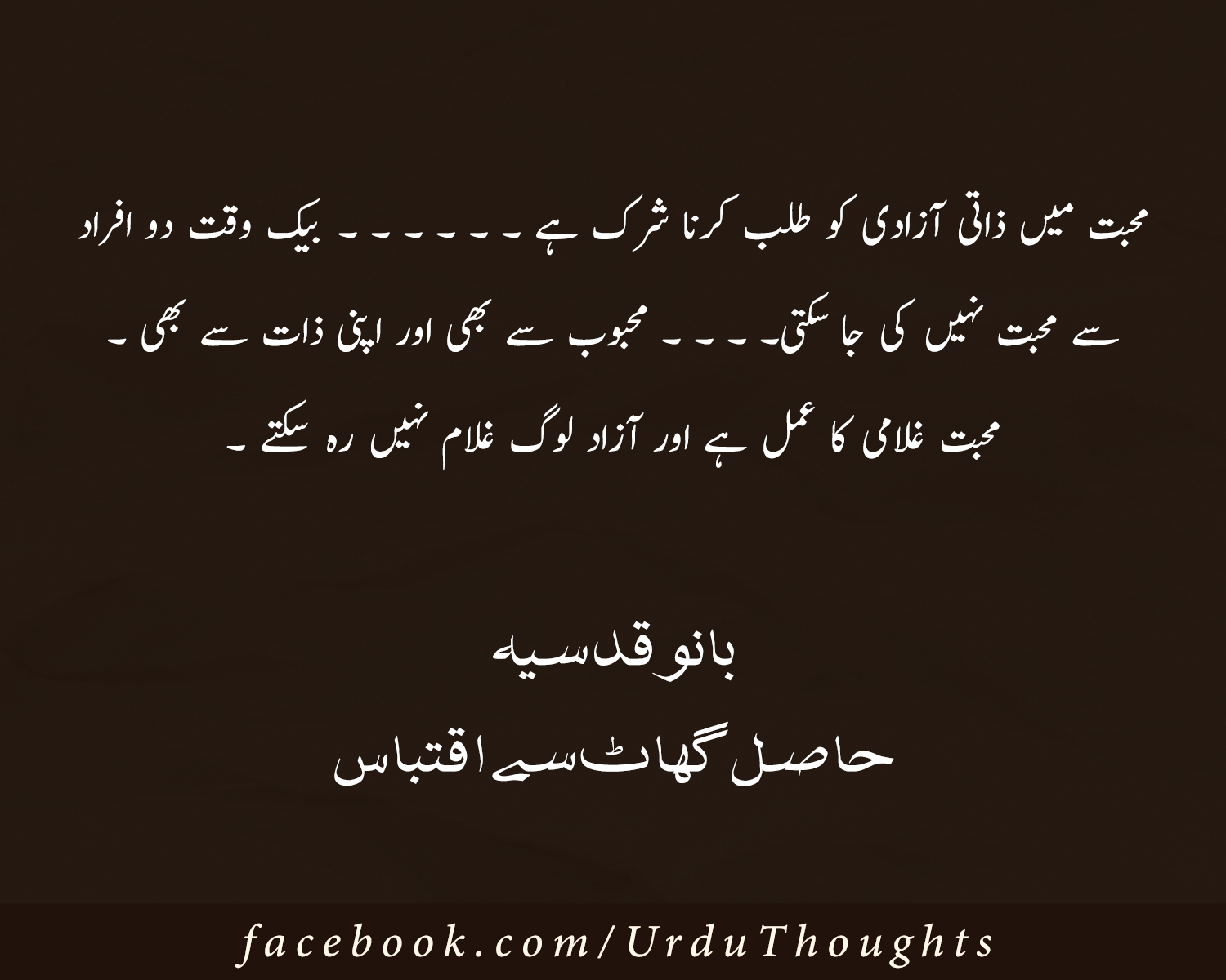 Bano Qudsia Dialogue Famous Urdu Quotes Images Urdu Novels Say Iqtibas Urdu Thoughts