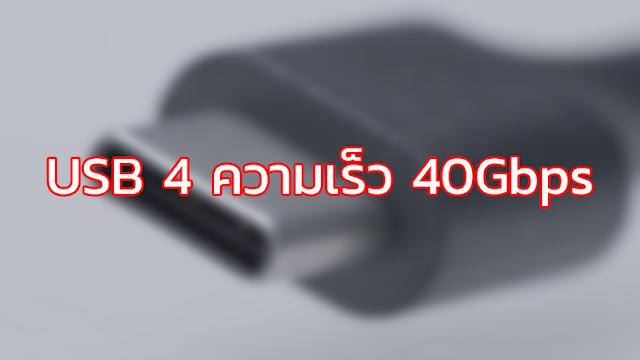 บทความข่าว USB 4  USB 4 คือ ความเร็ว USB 4  เทคโนโลยี USB 4 มาตรฐาน USB 4 2019 เปิดตัว มาตรฐาน USB 4 2019 USB 4 เพิ่มความเร็วเป็นสองเท่าของ USB 4 ถึง 40Gbps Thunderbolt 4  USB4 Specification สเปค USB4 usb 4 คือ usb 4 ความเร็ว  usb 4 flash drive usb 4 devices USB 4 Type-C™ USB 4 logo USB 4 คือ อะไร มาทำความรู้จักกัน ทำความรู้จัก USB 4 : มาตรฐานใหม่ของ USB-C เปิดตัว USB 4