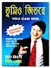 Tumio Jitbe(You Can Win) by Shib Khera PDF Book in Bengali