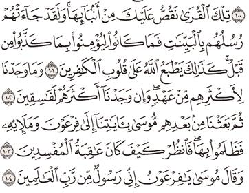 Tafsir Surat Al-A'raf Ayat 101, 102, 103, 104, 105