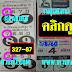 มาแล้ว...เลขเด็ดงวดนี้ 3ตัวตรงๆ หวยซอง อ.ปักธงชัย งวดวันที่ 1/8/60