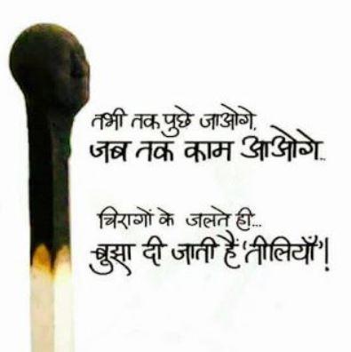 Amazing whatsapp quotes in hindi
