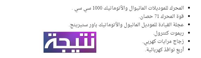 سعر أرخص سيارة فى مصر 2018 - مواصفات السيارة بيني ميني