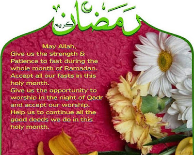 Ramadan Mubarak Wishes Cards: give us the strength and patience month of Ramadan.