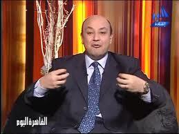 مشاهدة حلقة عمرو اديب اليوم بث مباشر اونلاين
