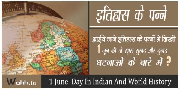 1-June-Aaj-Ka-itihaas-History