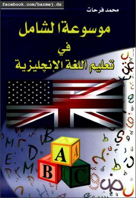 كتاب موسوعة الشامل في تعليم اللغة الانكليزية