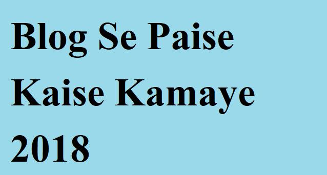 Blog Se Paise Kaise Kamaye 2018