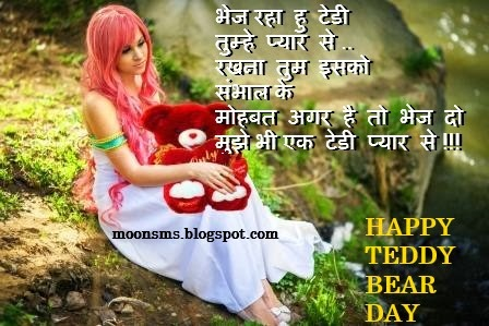 New latest Teddy Day sms in English Hindi, Happy Teddy Bear Day text message wishes quotes greetings for Girlfriend boyfriend Daughter kid with gif animated images scrap picture HD wallapaper