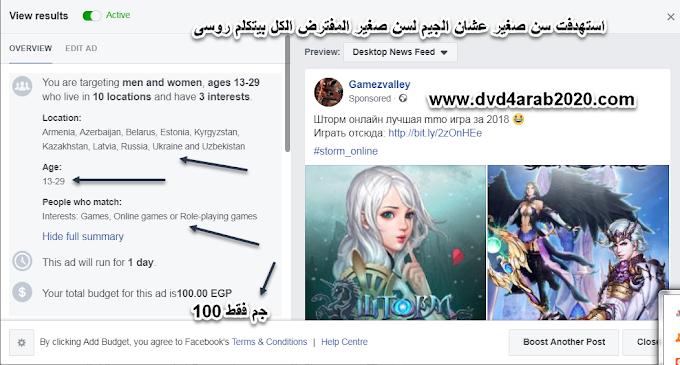 حملة الفيسبوك يوم 11-12-2018 كانت غير ناجحه التحليل بالصور و محاولة معرفة السبب الاستهداف دول روسيا و العرض العاب