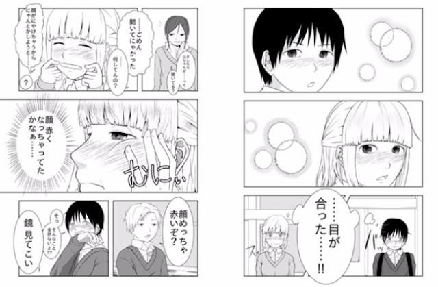 Anata ga Koi to Iu Manga