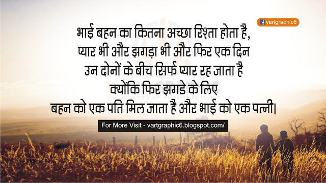 Best Saying Of The Day Inspirational Hindi Freelance Graphic