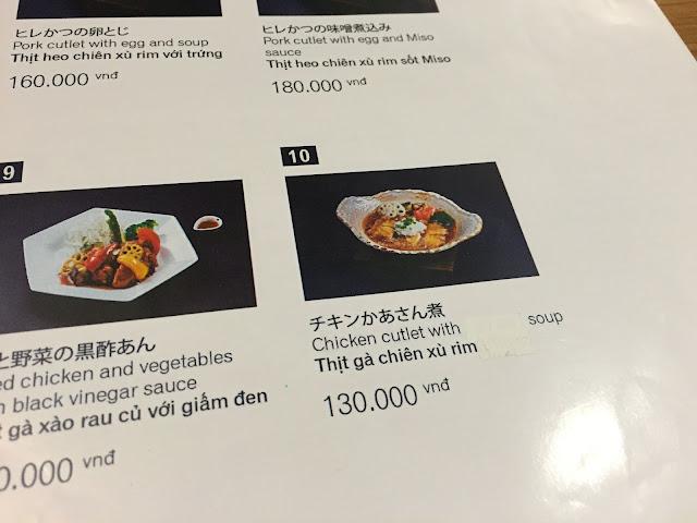 ベトナム大戸屋メニュー ootoya-vietnam-chicken-kasanni