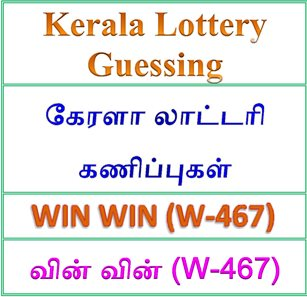 Kerala lottery guessing of Win Win W-467, Win Win W-467 lottery prediction, top winning numbers of Win Win W-467, ABC winning numbers, ABC Win Win W-467 02-07-2018 ABC winning numbers, Best four winning numbers today, Win Win lottery W-467, kerala lottery result yesterday, kerala lottery result today, kerala online lottery results, kerala lottery draw, kerala lottery results, kerala state lottery today, kerala lottare, , Win Win W-467 six digit winning numbers, kerala lottery result Win Win W-467, Win Win W-467 lottery result Win Win lottery today result, Win Win lottery results today, kerala lottery result, lottery today, kerala lottery today lottery draw result, kerala lottery online purchase Win Win lottery, kerala lottery Win Win online buy, buy kerala lottery online Win Win official, www.keralalotteries.info W-467, live- Win Win -lottery-result-today, kerala-lottery-results, keralagovernment, result, kerala lottery gov.in, picture, image, images, pics, pictures kerala lottery, kl result, yesterday lottery results, lotteries results, keralalotteries, kerala lottery, keralalotteryresult, kerala lottery result, kerala lottery result live, kerala lottery today, kerala lottery lottery result Win Win , Win Win lottery result today, kerala lottery result live, kerala lottery bumper result, result today, kerala lottery results today, today kerala lottery result Win Win lottery results, kerala lottery result today Win Win, Win Win lottery result, kerala lottery result Win Win today, kerala lottery Win Win today result, Win Win kerala lottery result, today Win Win lottery result, today kerala lottery result Win Win, kerala lottery results today Win Win, Win Win lottery today, today