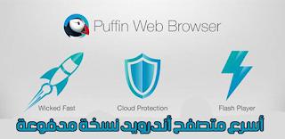 تطبيق Puffin Browser Pro المدفوع للأندرويد أسرع متصفح إنترنت احدث إصدار