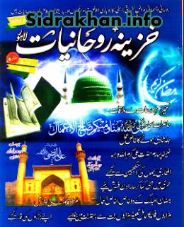Khazina-e-Ruhaniyaat june 2017