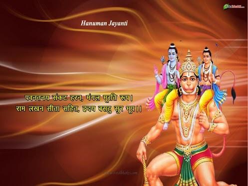 Apni Saari Badhaye Door Karte Jao ! Shubh Hanuman Jayanti..