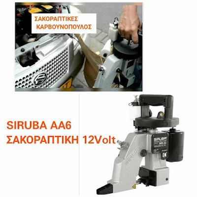 SIRUBA 12V |A38