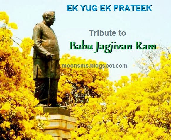 Babu Jagjivan Ram बाबू जगजीवन राम Tribute wishes Quotes thoughts With Original Rare real Images Picture.