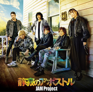 Lirik Lagu JAM Project – Seijaku no Apostle [Kanji - Romaji - Indonesia] | Opening One Punch Man Season 2