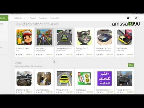 طريقة تحميل تطبيقات من google play apps على جهاز الكمبيوتر