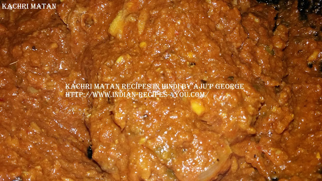 http://www.indian-recipes-4you.com/2017/04/kachri-matan-recipes-in-hindi-by-aju-p.html