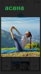 у девушки устойчивое положение, ноги и руки подняты на верх