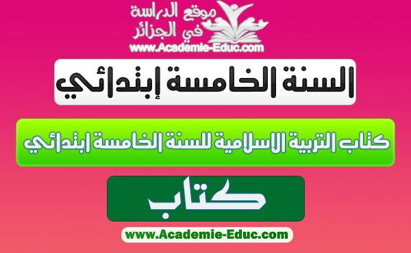 كتاب مادة التربية الاسلامية للسنة الخامسة ابتدائي