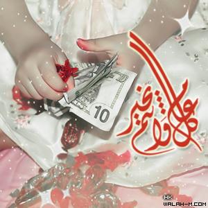 اجمل مسجات عيد الفطر مزخرفة 2014, احلى مسجات لعيد الفطر مزخرفه 2014