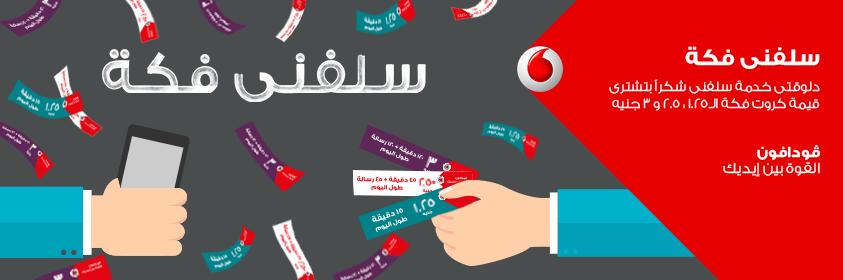 كود إستخدام خدمة كلمنى شكرا من فودافون مصر 2017