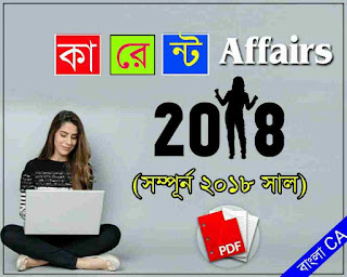 Bengali Current Affairs 2018 Full Year PDF Download