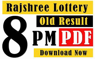 rajshree old result 8pm, old result, goa state lottery old result, 8pm old result goa, rajshree lottery result, yesterday goa result,