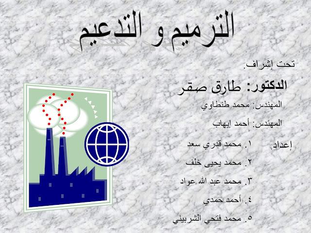 موسوعه الترميم والتدعيم للدكتور طارق صقر