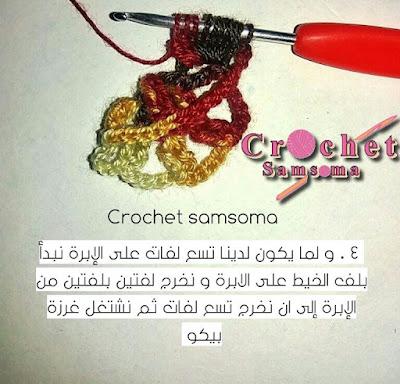 وردة كروشيه بالخطوات crochet flower