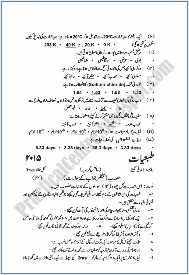 10th-physics-urdu-five-year-paper-2015