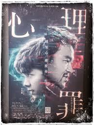 Tâm Lý Tội Phạm (Bản Điện Ảnh) - Guilty of Mind (2017)