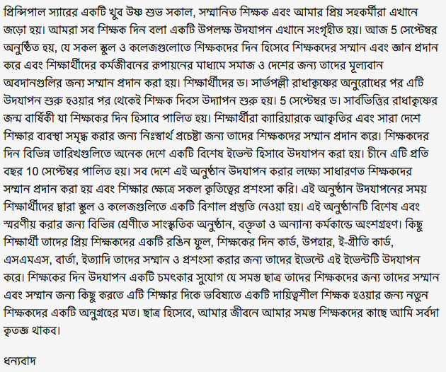 bengali speech essay anchoring script republic day 26 bengali speech essay anchoring script republic day 2018
