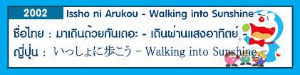 http://baiduchan-thaisub.blogspot.com/2016/05/issho-ni-arukouwalking-into-sunshine.html