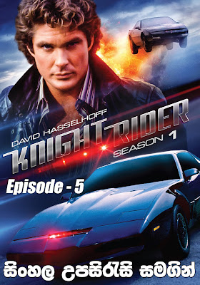 Knight Rider Season 1 Episode 5 Sinhala Sub