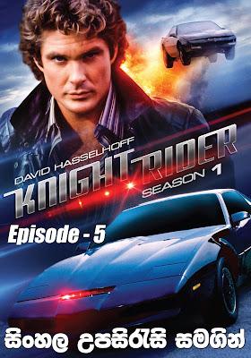 Knight Rider Season 1 Episode 5 Sinhala Sub