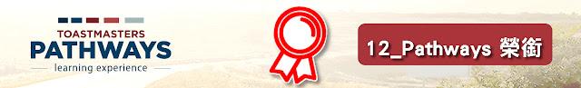 參加「演講比賽」,Pathways新制對參賽選手資格規定是什麼?