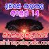 Lagna Palapala Ada Dawase  | ලග්න පලාපල | Sathiye Lagna Palapala 2019 | 2019-04-14
