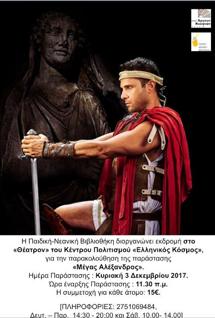 Εκδρομή της Παιδικής - Νεανικής Βιβλιοθήκης Δήμου Άργους – Μυκηνών για την παράσταση «Μέγας Αλέξανδρος»