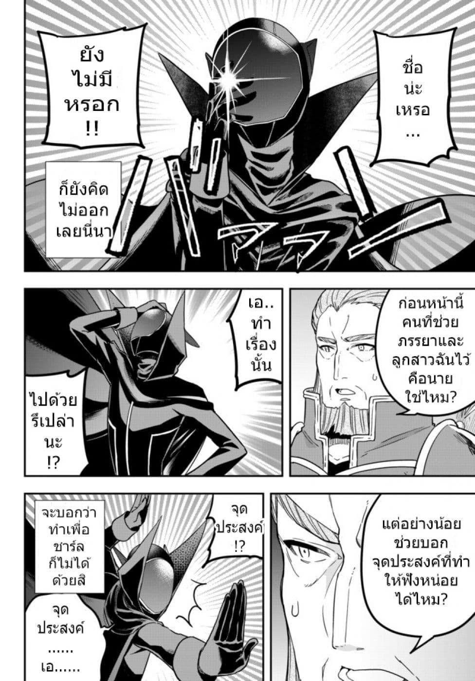 อ่านการ์ตูน Jitsu wa Ore Saikyou deshita ตอนที่ 9 หน้าที่ 17