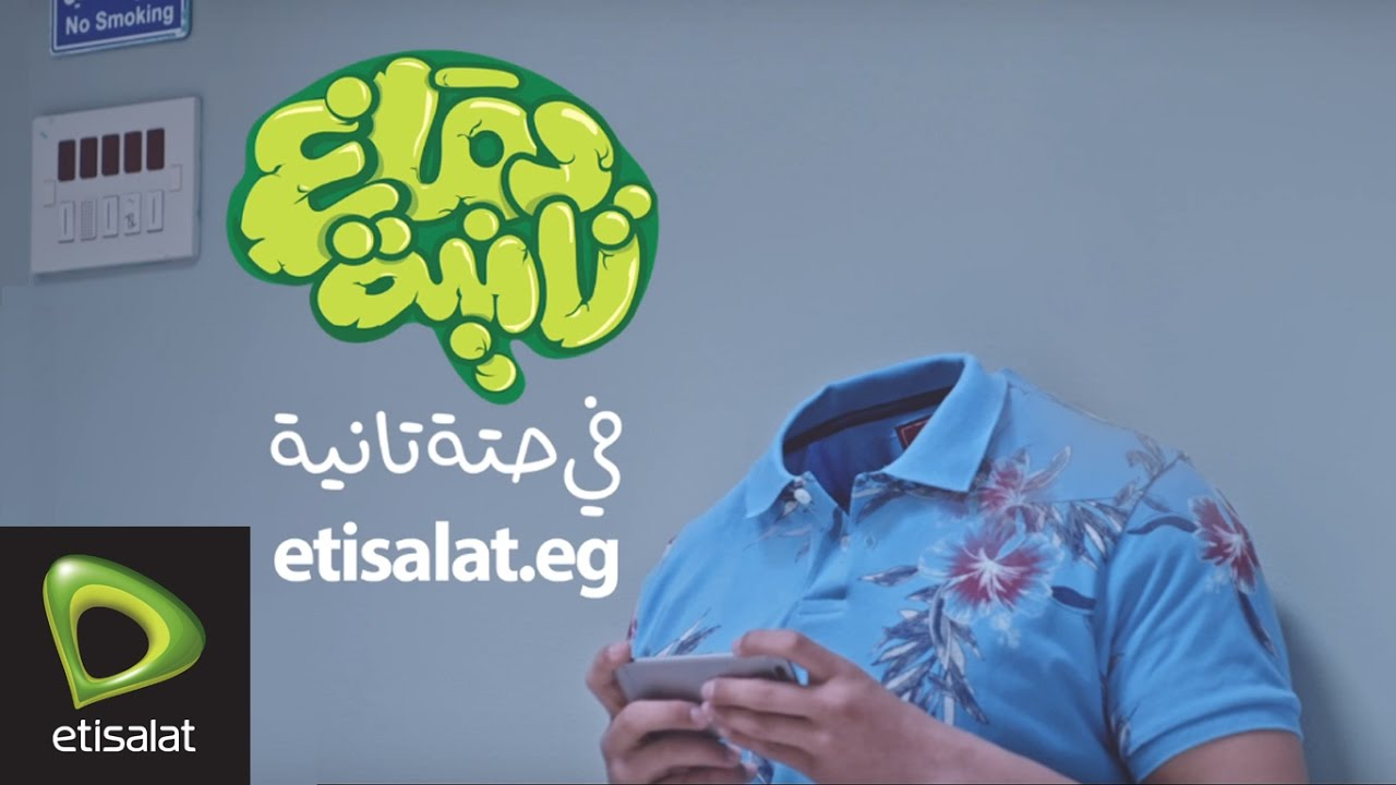 باقات الانترنت نظام دماغ تانية الجديد من اتصالات مصر - موقع فونك