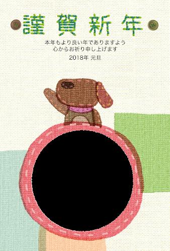 丸い写真フレームと犬の刺しゅう年賀状(戌年・写真フレーム)