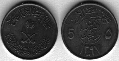Saudi Arabia-5 halala