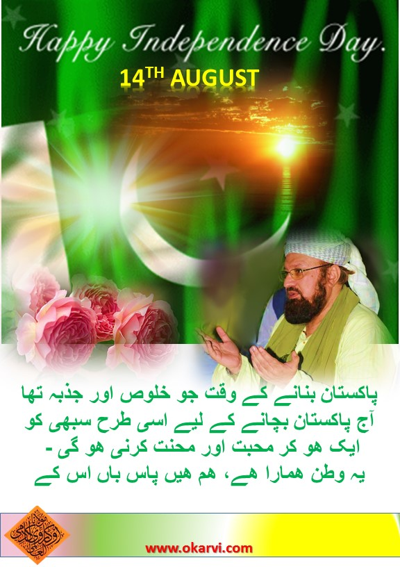 14 august 2015 wish by allamah kaukab noorani okarvi