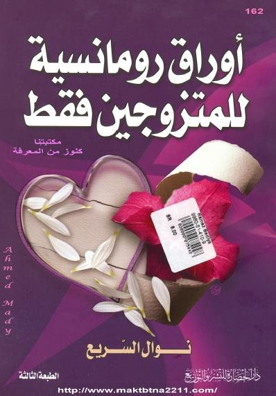 كتاب للمتزوجين فقط