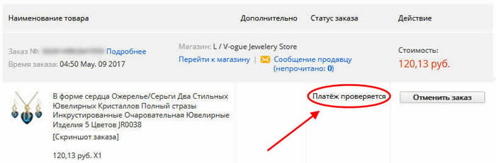 Статус заказа AliExpress: Платеж проверяется